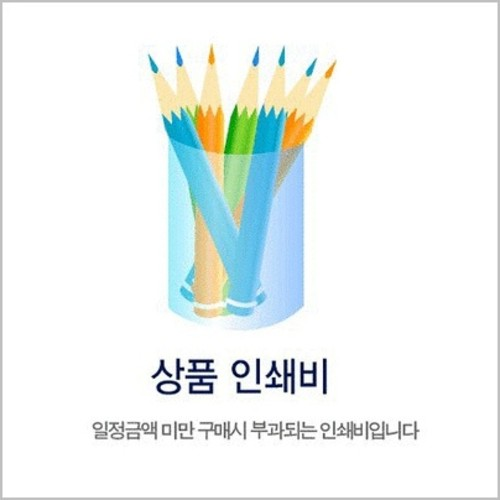 히스엠 인쇄비(100개 미만)