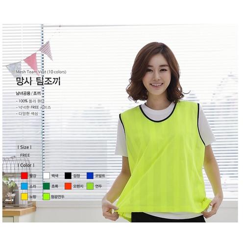 마이제이디_행사용 전도조끼-망사 팀조끼(11색)