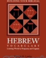 Building Your Biblical Hebrew Vocabulary: Learning words by Frequency and Cognate.