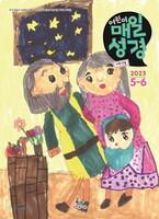 [저학년용]어린이 매일성경 (2021년 5-6월)