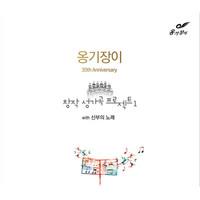옹기장이 30th Anniversary 창작 성가곡 프로젝트 1 (CD)