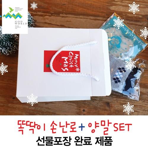 <갓월드> 성탄선물세트 NO.2