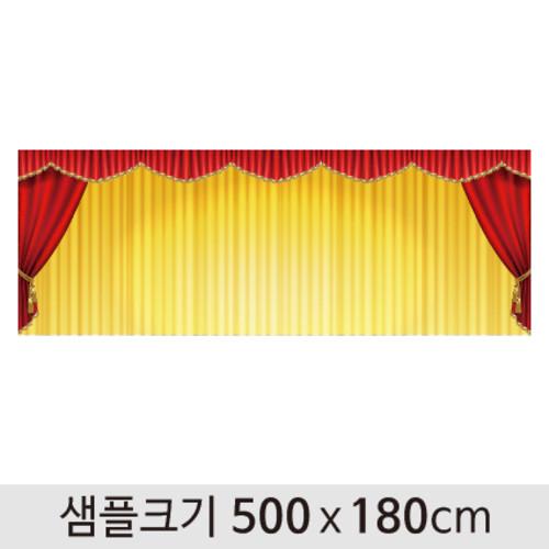 무대배경현수막-063 ( 500 x 180 )