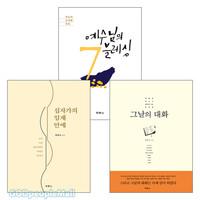 하용조 목사 2017~2018년 출간(개정)도서 세트(전2권)