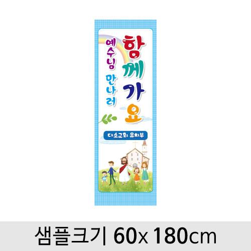교회배너-034 ( 60 x 180 )
