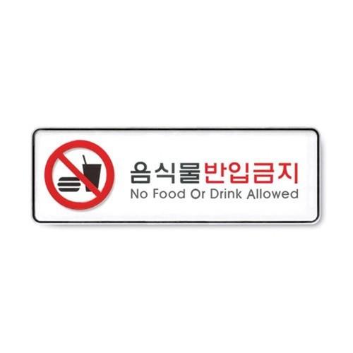 9116 - 음식물반입금지 시스템 문패 사인 표지판