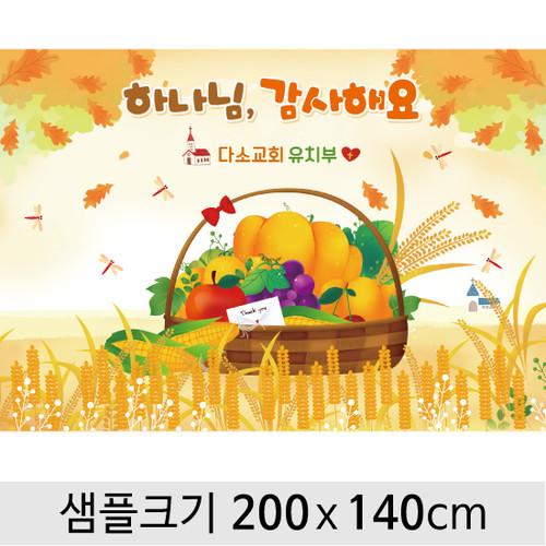 추수감사절현수막-107  ( 200 x 140 )