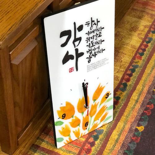 축복의 꽃 말씀 시계 (감사) 무소음 캘리 액자