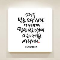 순수캘리 성경말씀액자-SA0106 고린도전서 13장 13절