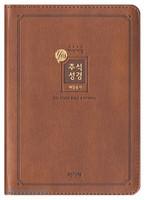 [교회단체명 인쇄] 예스주석성경 새찬송가 소 합본(색인/이태리신소재/지퍼/브라운)