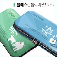 [인쇄용] 좋은글 블레스 손톱깎이 세트7p (20개이상)