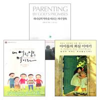 지평서원 자녀 신앙교육 관련 도서 세트(전3권)