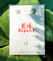 천국을 준비하는 MINI BOOK - 회개 (10개)