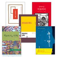히브리서 연구와 설교 관련 2017~2018년 출간(개정)도서 세트(전7권)