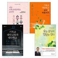 기독교 대안학교(대안교육) 관련 2019~2020년 출간(개정) 도서 세트(전4권)