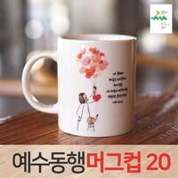 <갓월드> 예수동행 머그컵 No. 20