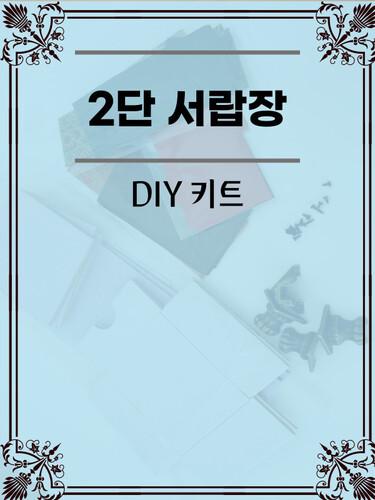 한지 수공예 2단 서랍장 DIY 키트
