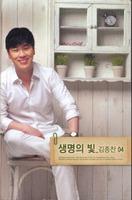 김종찬 4집 - 생명의 빛 (TAPE)