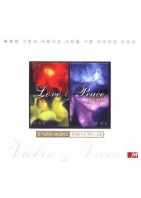 사랑과 평화 Love & Peace - 축복된 가정과 아름다운 교회를 위한 연주찬양모음집(4CD)