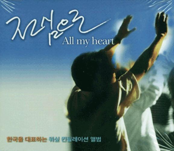 한국을 대표하는 워십 컨필레이션 앨범 - 전심으로 (2CD)