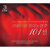 아름다운 피아노 연주 101선 (3CD)
