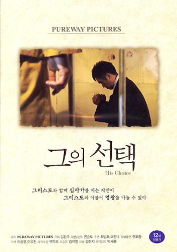 그의 선택 - 주기철 목사 (DVD)