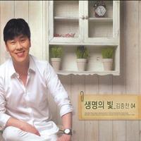 김종찬 4집 - 생명의 빛 (CD)
