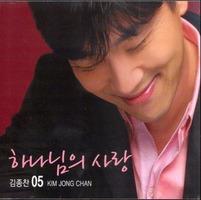 김종찬 5집 - 하나님의 사랑 (CD)