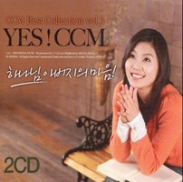 YES CCM 하나님 아버지의 마음- CCM BEST Collection vol.3 (2CD)