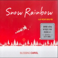 Snow Rainbow - 블레싱 캐롤 (CD)