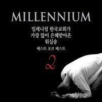 Millennium 2 - 밀레니엄워십송 베스트 오브 베스트(CD)