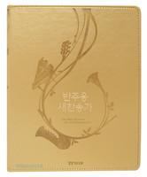 반주용 새찬송가 대 단본(가죽/펄다크골드)