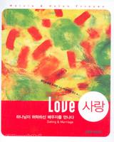 사랑 Love - 하나님이 허락하신 배우자를 만나다 (소책자)