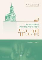 뉴 노멀: 포스트코로나19시대 교회의 새로운 핵심 가치 만들기