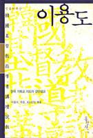 이용도 - 한국 기독교 지도자 강단설교