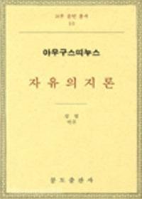 자유의지론 : 아우구스띠누스 - 교부문헌총서10