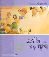 바벨탑 - 하늘빛 성경 동화 04★