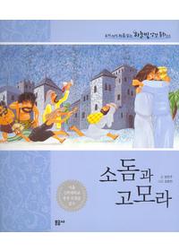 소돔과 고모라 - 하늘빛 성경 동화 05★