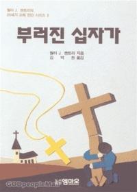 부러진 십자가 - 월터 J. 챈트리의 20세기 교회 진단 시리즈 3