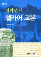 [개정신판] 신약성서 헬라어 교본