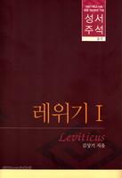 대한기독교서회 창립 100주년 기념 성서 주석 3-1 (레위기 1)