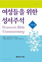 여성들을 위한 성서주석 -  구약편