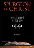 찰스 스펄전의 위대한 설교 예수