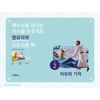 가스펠 프로젝트 - 신약 2 : 비유와 기적 (영유아부 지도자용팩)