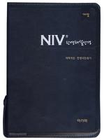 NIV한영해설성경 한영새찬송가 특중 합본 (색인/지퍼/최고급신소재/군청)