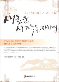 새로운 시작을 위하여 - 1884년부터 1919년 삼일운동까지 한국초기 교회 역사