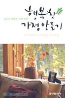 행복한 가정 만들기 - 김유수 목사의 가정 칼럼