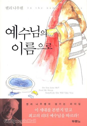 [개정판] 예수님의 이름으로 - 헨리 나우웬의 섬기는 리더십