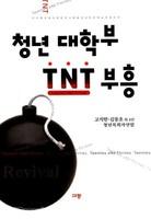 청년대학부 TNT 부흥