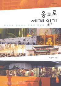 [개정증보판]종교로 세계 읽기